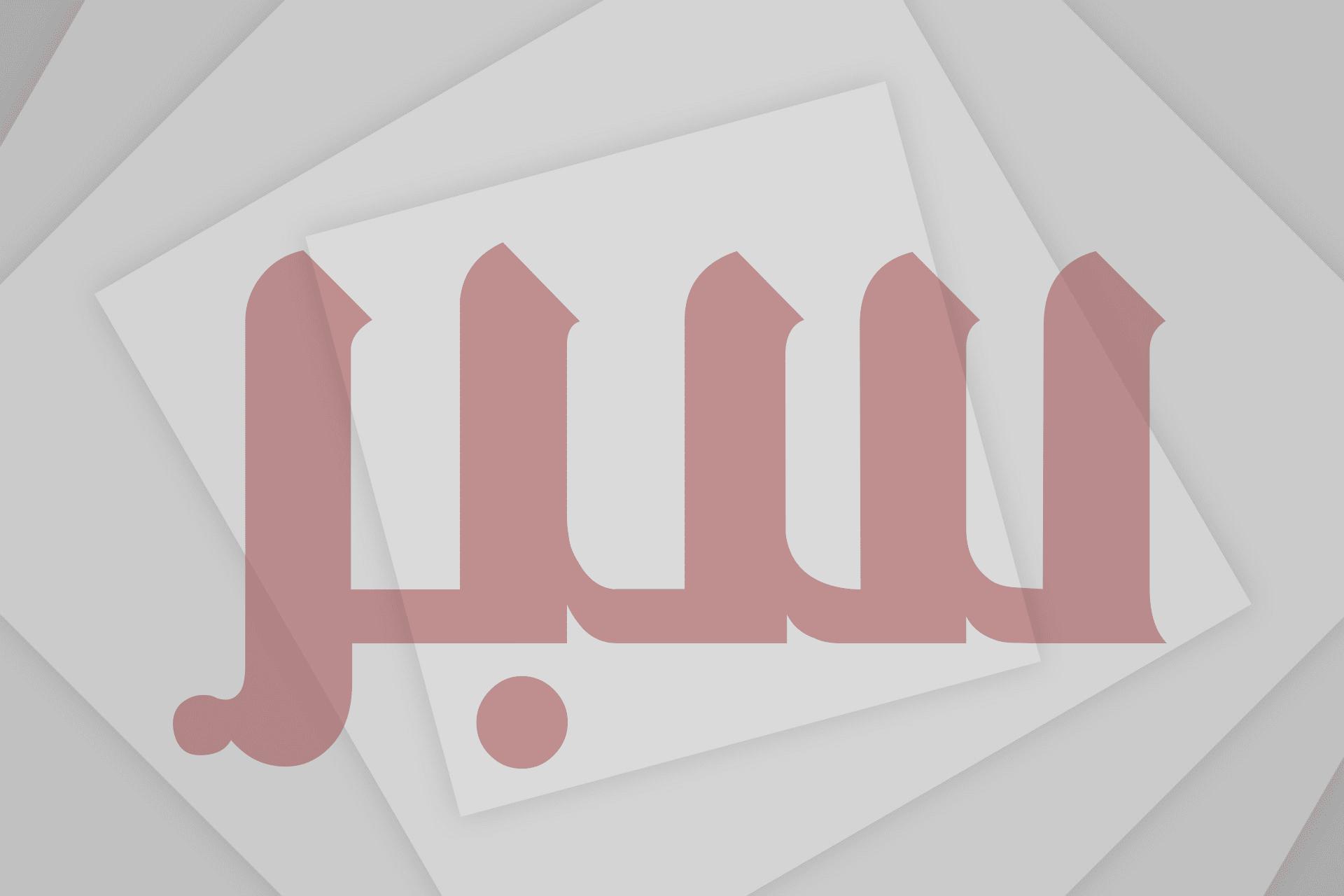 جريدة سبر الإلكترونية